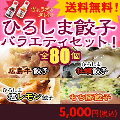 送料無料 一番人気♪今夜は家族で餃子パーティ ご自宅用にもおすすめ 5,000円