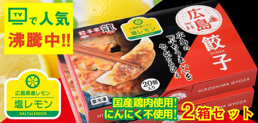 ひろしま塩レモン餃子