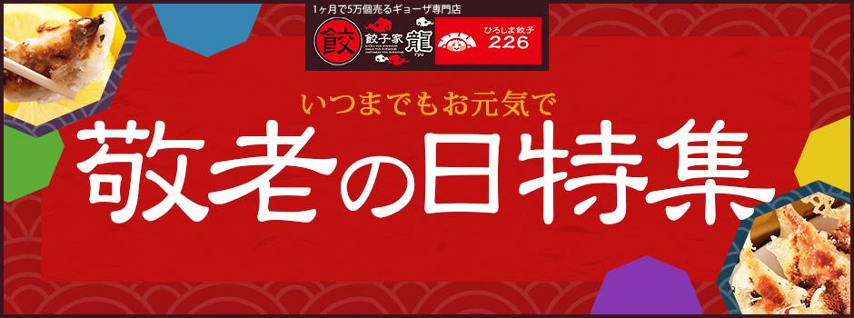 ひろしま餃子226の2017年敬老の日ギフト