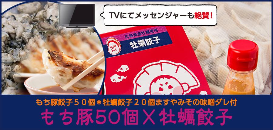 メッセンジャーも絶賛 もち豚50個×牡蠣餃子
