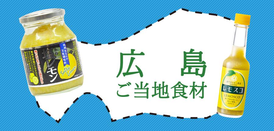 広島ご当地食材