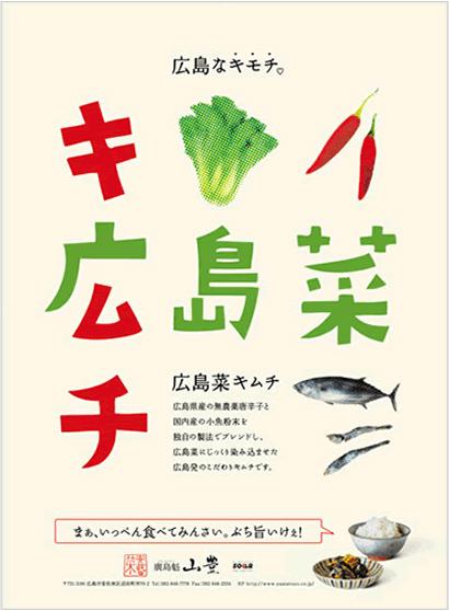 広島菜キムチとは