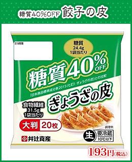 糖質40%OFF 餃子の皮