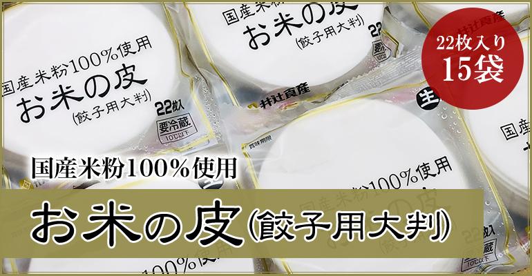 米粉の皮 1ケース15袋入り