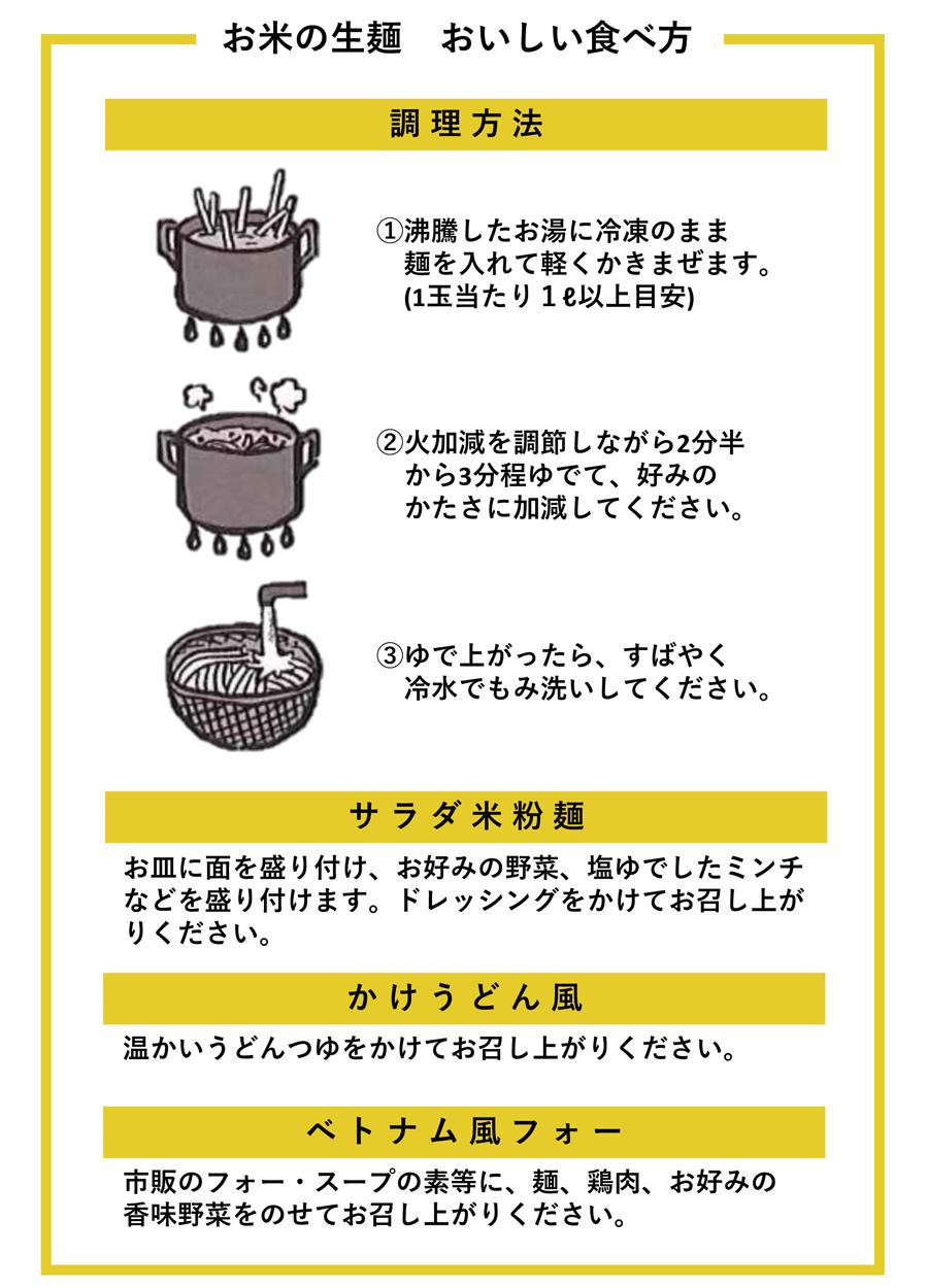 お米の生麺 おいしい食べ方