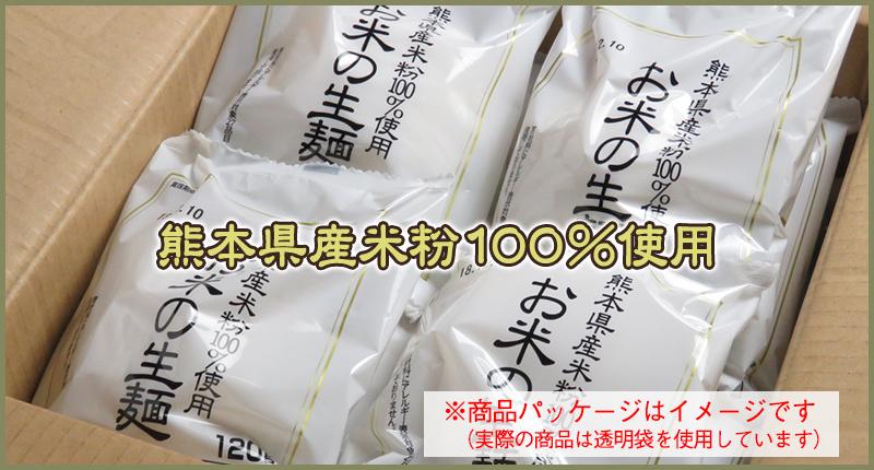 熊本県産米粉100%使用お米の生麺 1ケース12個入り