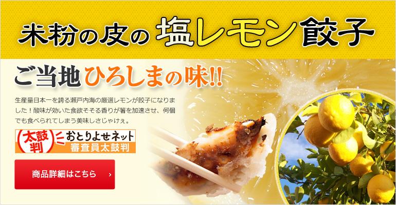 米粉の皮のひろしま塩レモン餃子