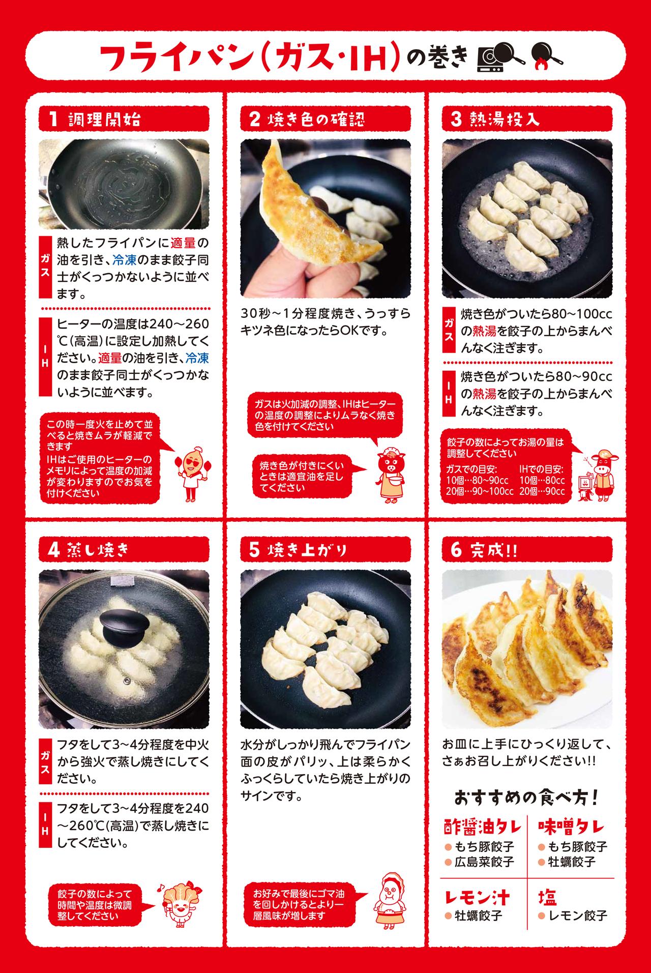 餃子のおいしい焼き方 フライパン(ガス・IH)の巻き