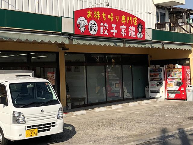 お持ち帰り専門店 餃子家 龍 古市店