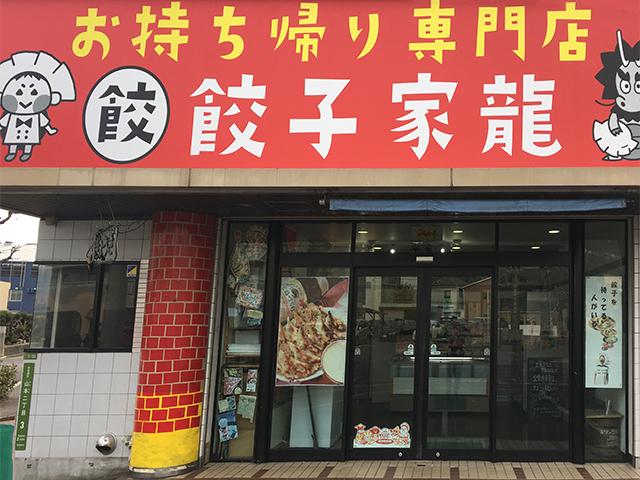 お持ち帰り専門店 餃子家 龍 山本店