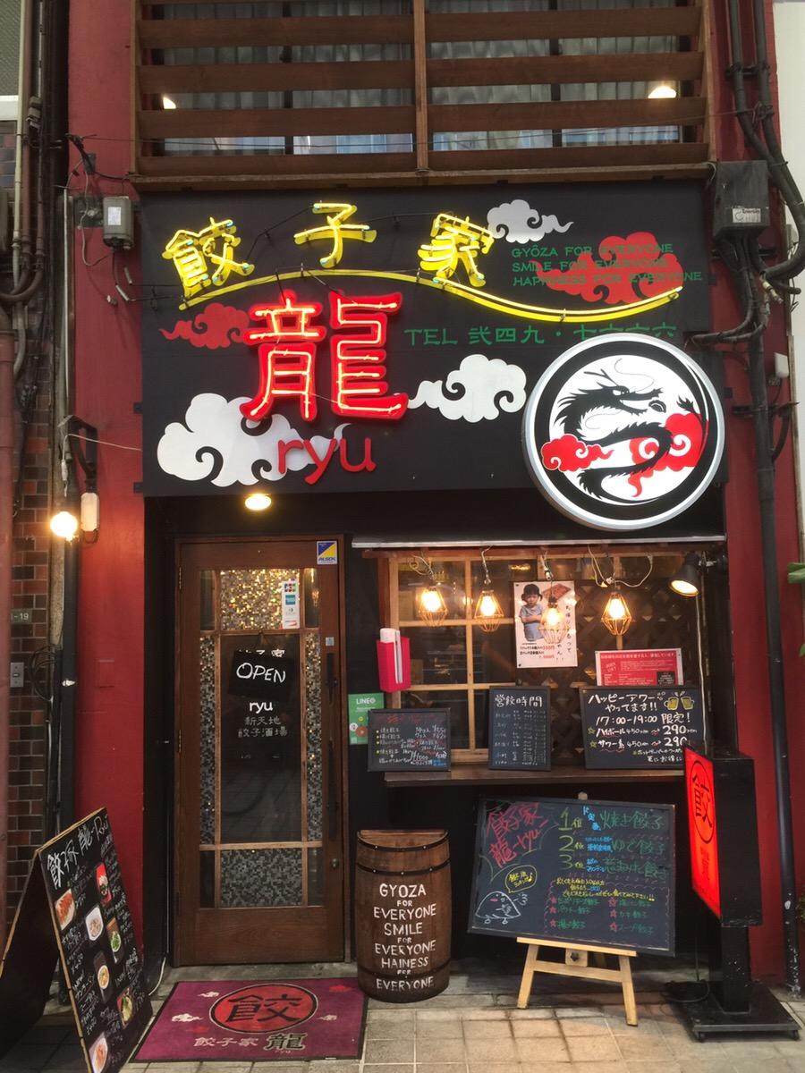 餃子家 龍 新天地店