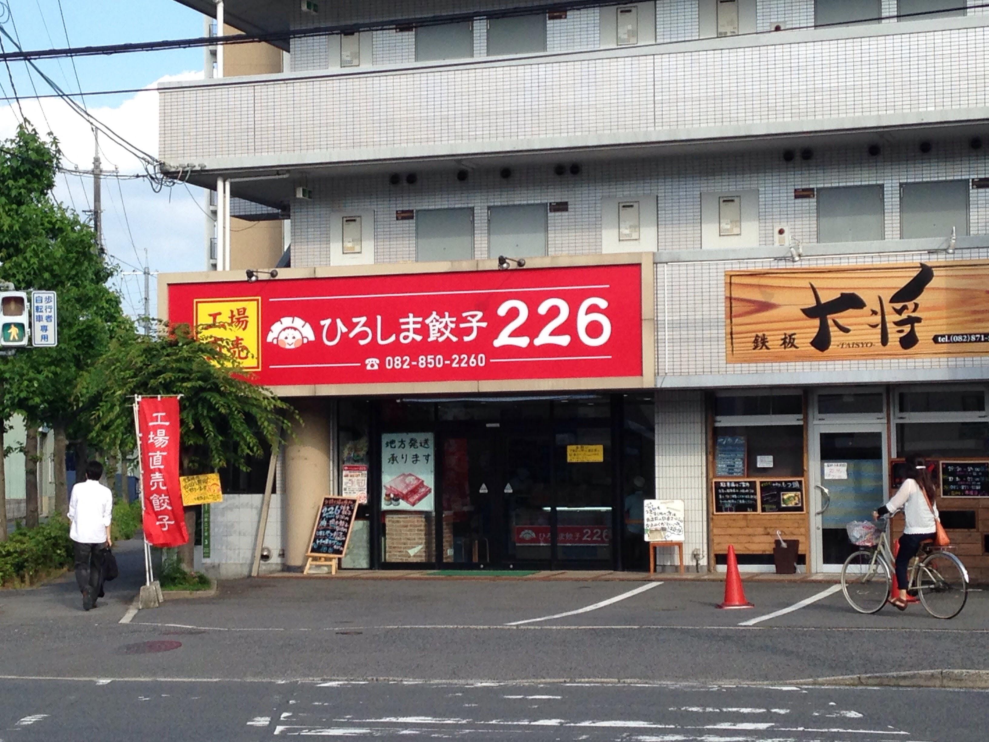 持ち帰り餃子専門店 ひろしま餃子226