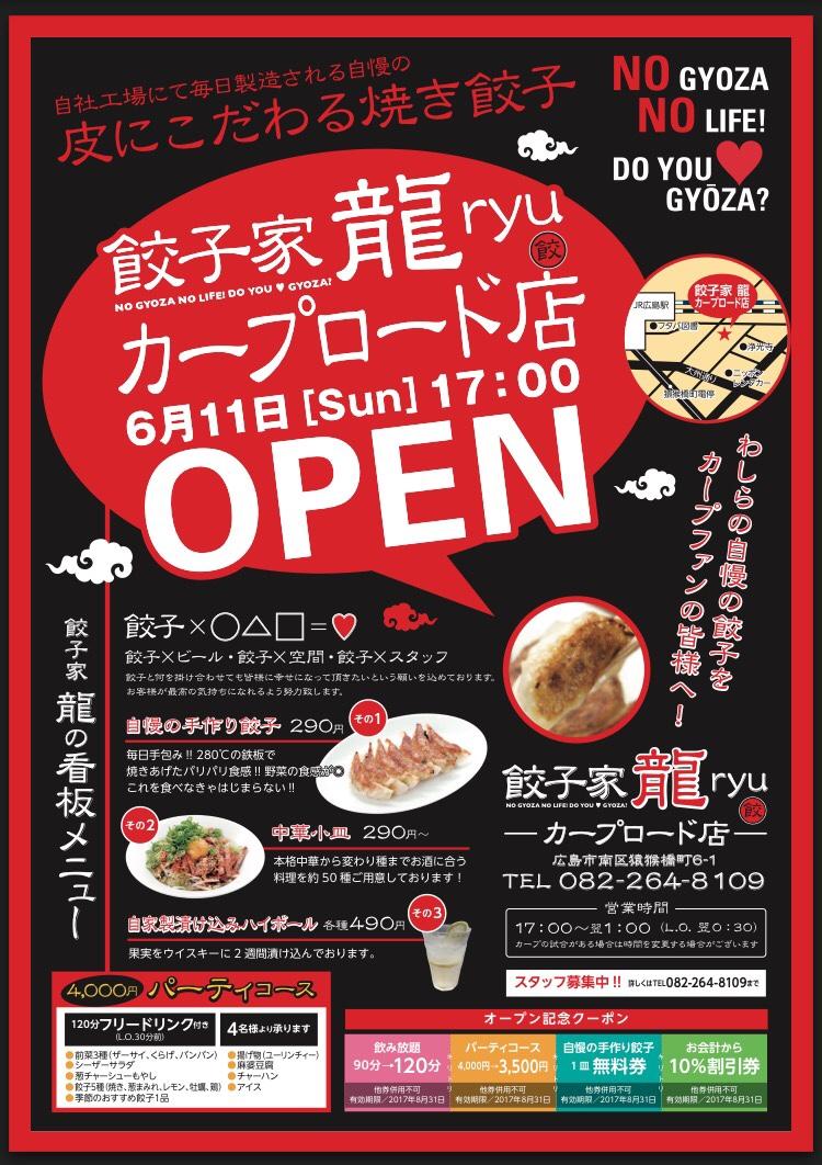 餃子家 龍 カープロード店