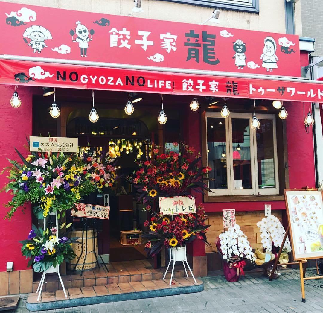 餃子家 龍 並木通り店