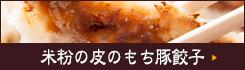 ※米粉の皮のもち豚餃子