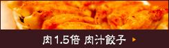 肉1.5倍 肉汁餃子