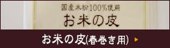 お米の皮(春巻き用)