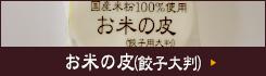 お米の皮(餃子大判)