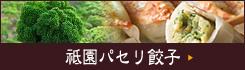 祇園パセリ餃子