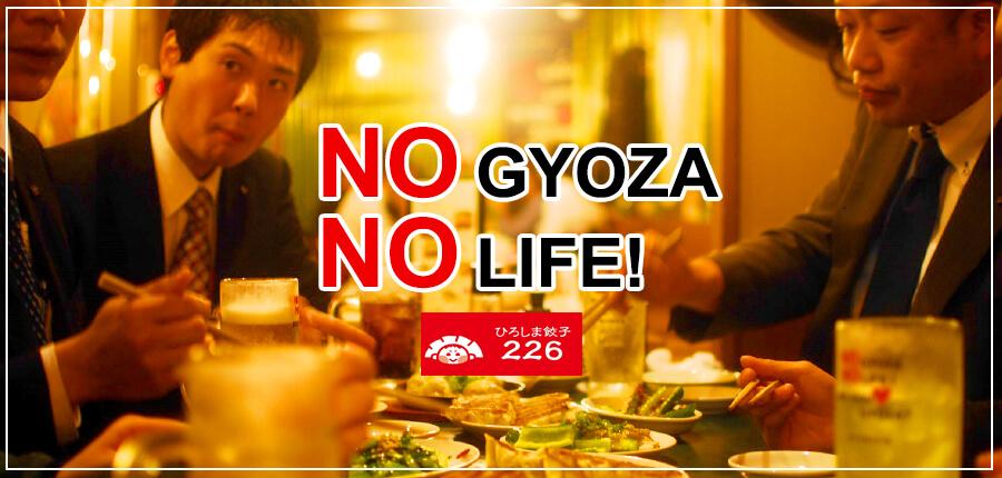 NO GYOZA NO LIFE