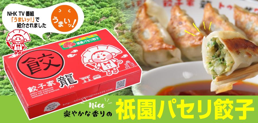 NHK「うまいッ!」で紹介されました!爽やかな香りの祇園パセリ餃子