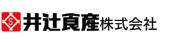 井辻食産株式会社